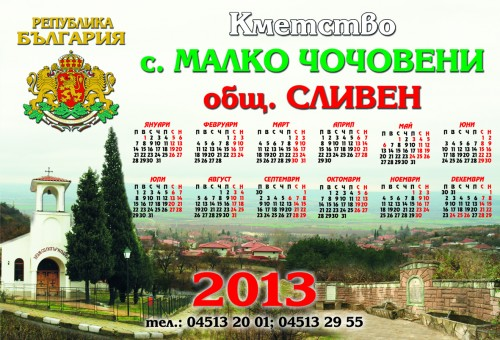 1-KAL_MALKO CHOCHOVENI_2013