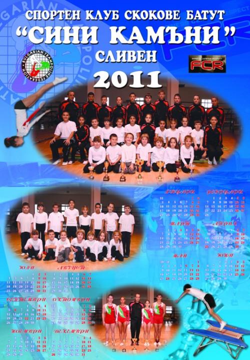 AKROBATIKA_2011