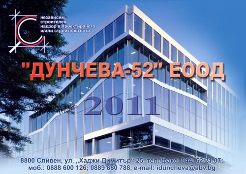 DUNCHEVA_2011