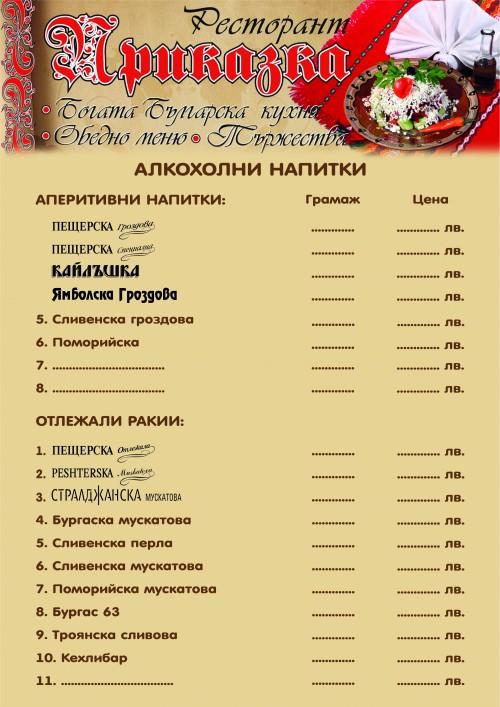 PRINT_MENY_PRIKAZKA_11-2012